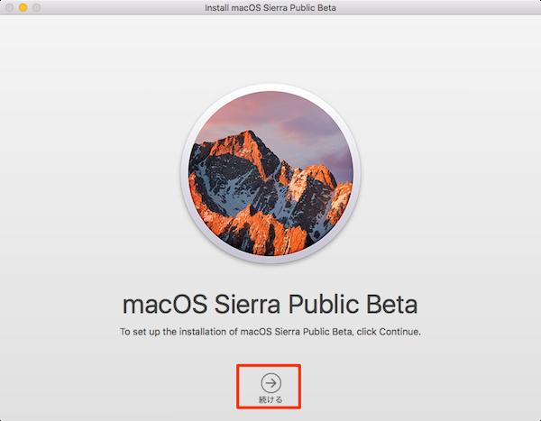 macOS_Sierra_beta_program-10