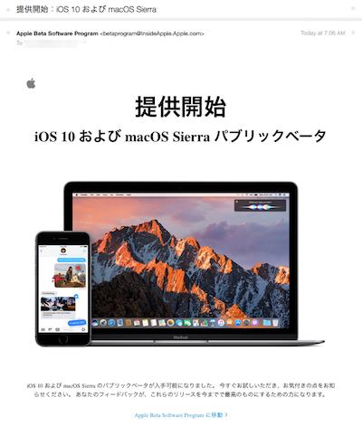 macOS_Sierra_beta_program