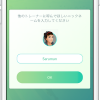 【ポケモンGO】トレーナーのニックネームを変更する方法
