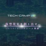 VRアプリ開発に必要なスキルが1ヶ月で身につくプログラミング教室「TECH::CAMP VR」の事前登録方法