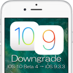 【iOS】iOS 10 Beta 4をiOS 9.3.3にダウングレードする方法
