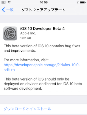 iOS10beta4-01