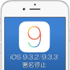 iOS932-signing