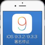 Apple、iOS 9.3.2およびiOS 9.3.3の署名を停止。最新バージョンiOS 9.3.4からのダウングレードは不可能に