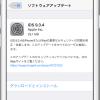 Apple、iOS 9.3.4をリリース。「重要な」セキュリティアップデート!