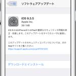 Apple、iOS 9.3.5をリリース。重要なセキュリティ問題を修正