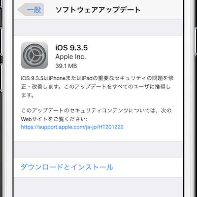 iOS935