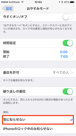 iPhone_Notification_Off-02