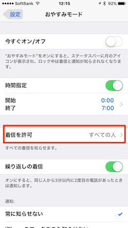iPhone_Notification_Off-03