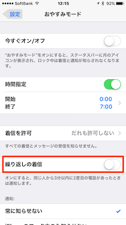 iPhone_Notification_Off-05