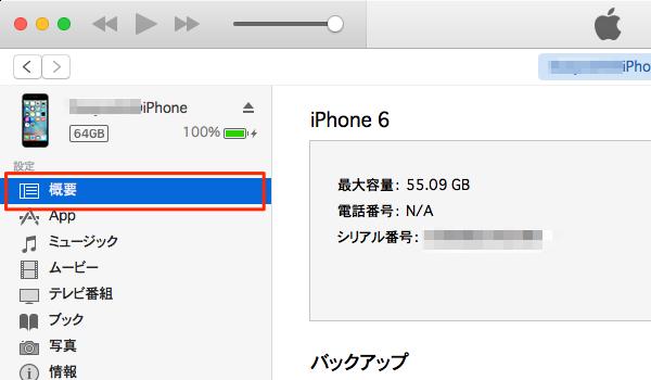 iTunes-01