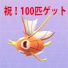 【ポケモンGO】ポケモンを捕まえるとたまに表示される「ボーナス100XP」って何?
