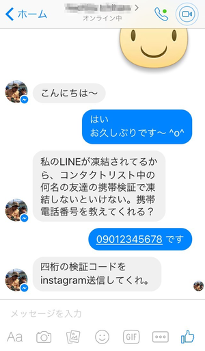 Facebook-Massenger-01