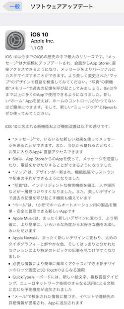 iOS10−01