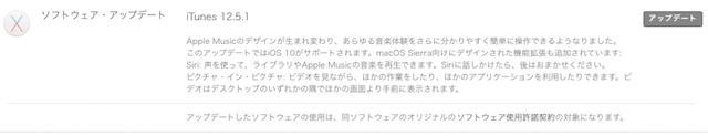 iTunes1251−01