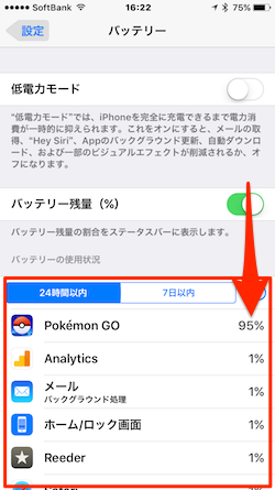 iOS10-Battery_drain-01