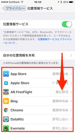 iOS10-Battery_drain-02