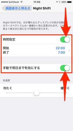 iOS10-Battery_drain-07