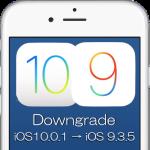 iOS 10.0.1をiOS 9.3.5にダウングレードする方法