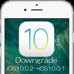 iOS 10.0.2をiOS 10.0.1(あるいはiOS 9.3.5)にダウングレードする方法