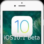 Apple、iOS 10.1 Betaを開発者向けにリリース