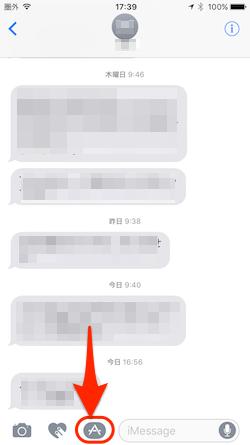 iOS10_iMessage-02