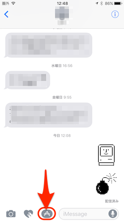 iOS10_iMessage-03