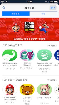 iOS10_iMessage-06