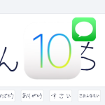 "【iOS10】iPhoneの""メッセージ""アプリで手書きメッセージを送信する方法"