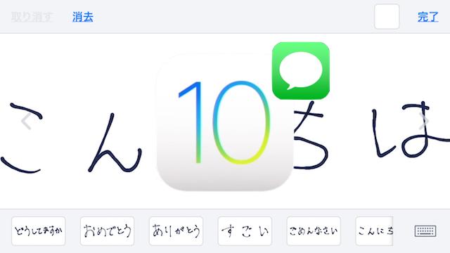 iOS10_iMessage
