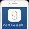 Apple、iOS 9.3.4の署名(SHSH)発行を停止。iOS正式版はiOS 9.3.5のみとなり、ダウングレードは不可能に