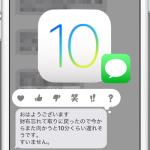 """【iOS10】""""メッセージ""""アプリにあるコメントにリアクション(タップバック)する方法"""