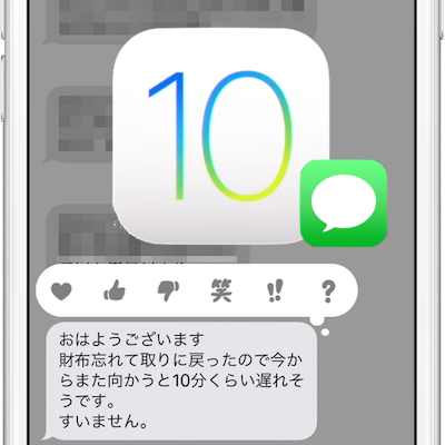 iPhone-iMessages_Tapbacks