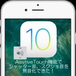 【iOS10】無音で撮影!iPhone標準カメラのシャッター音、スクショ音を無音にして撮影する方法
