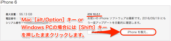 iTunes_Downgrade-03