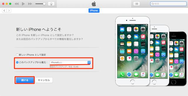 iTunes_Downgrade-08