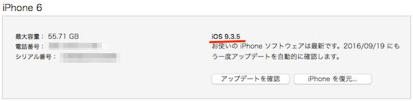 iTunes_Downgrade-10