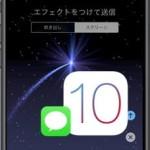 """【iOS10】""""メッセージ""""アプリで風船や花火などフルスクリーンエフェクトのメッセージを送信する方法"""