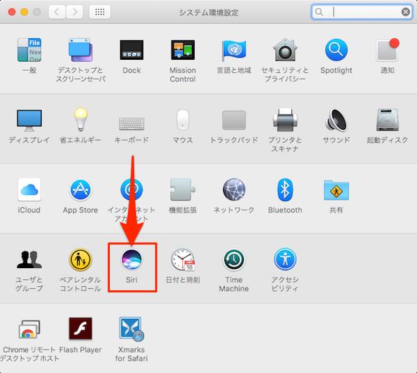 macOS_Sierra_Siri_Setting-02
