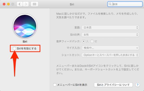 macOS_Sierra_Siri_Setting-03