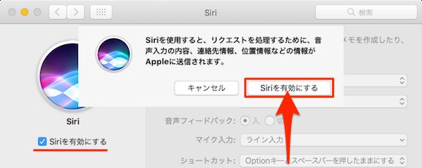 macOS_Sierra_Siri_Setting-04