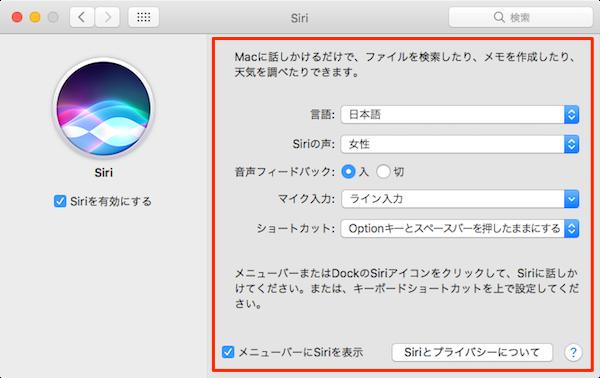 macOS_Sierra_Siri_Setting-05