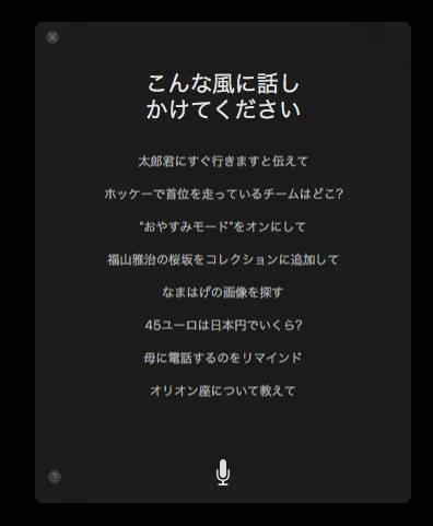 macOS_Sierra_Siri_Setting-11