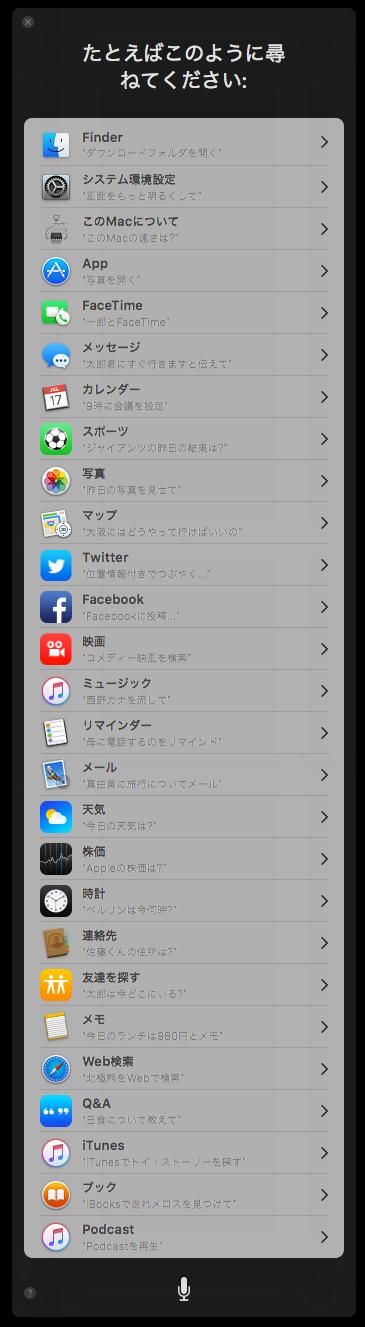 macOS_Sierra_Siri_Setting-12