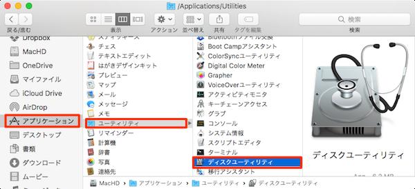 macOS_Sierra_Partition_Delete−01