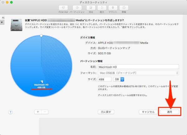 macOS_Sierra_Partition_Delete−09