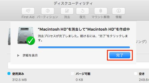 macOS_Sierra_Partition_Delete−04