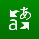 「Microsoft Translator 3.0」iOS向け最新版をリリース。グループ会話機能・2人会話モードが新しくなって登場