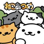 「-ねこあつめ- 1.8.0」iOS向け最新版をリリース。「ねこ」「グッズ」「もようがえ」が追加