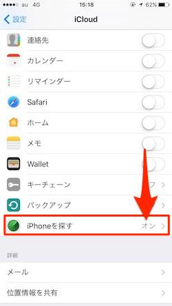 Find_My_iPhone-01